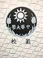 私立武昌中华大学校徽.jpg