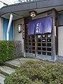 素仁庵 Sonian (Japanese restaurant) - panoramio.jpg