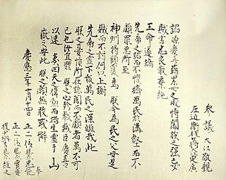 Secret imperial rescript to overthrow the shogunate