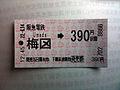 阪急線切符の「梅田」 (4737155988).jpg