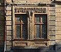 10 Ostrianytsi Street, Lviv (03).jpg