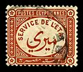1893 Egyptian Post Miri stamp.jpg