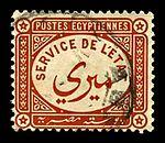 1893 Egyptian Post Miri stamp.jpg