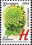2008. Stamp of Belarus 11-2008-06-10-tsinnya.jpg