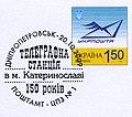 2009. 150 лет телеграфной станции в Екатеринославе.jpg