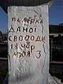 4. Пам'ятний знак на честь скасування панщини; с. Личківці.jpg