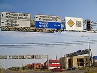 Aksay road signs.JPG