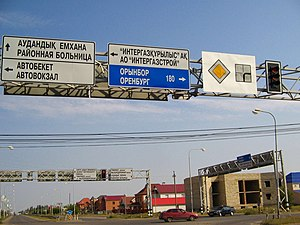 Aksay, West Kazakhstan Region - Image: Aksay road signs