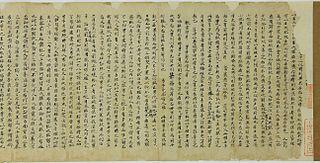 <i>Book of Rites</i> Chinese Classic