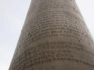 Delhi Sultanate - Image: Ashoka Pillar at Feroze Shah Kotla, Delhi 05