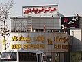 Bagh-e-Feyz, Tehran, Iran - panoramio.jpg