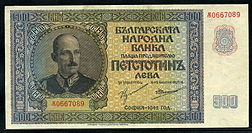 Banknotes of Bulgaria 500 Leva banknote of 1942, Boris III.jpg