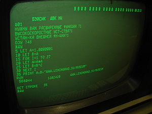 At sign - Image: Basic interpreter on the DVK computer