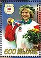 Belarus stamp no. 579 - Yulia Nestsiarenka.jpg