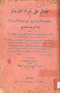 Mohamed Salah Ben Mrad Tunisian intellectual, journalist and theologian