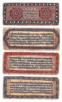 Bhagavad Gita, a 19th century manuscript.jpg