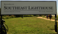 Block Island Southeast Lighthouse sign.png