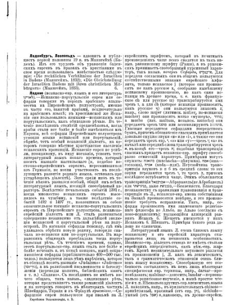 File:Brockhaus and Efron Jewish Encyclopedia 10.djvu
