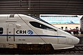 CRH5 in Beijing (7427072986).jpg