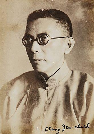 Zhang Renjie - Image: Chang Jen chieh