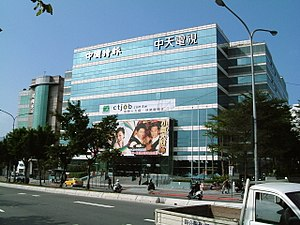 Chung T'ien Television - CTiTV building in Taipei City