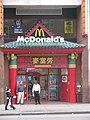 Chinatown McDonald's (6888400053).jpg