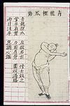 Chinese martial arts form; Blue-Green Dragon Reaches Out Wellcome L0039804.jpg