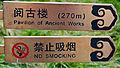 Chinglish signs at Beihai Park.jpg