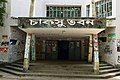 Chittagong University Central Student Union (01).jpg
