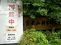 Closing of Mount Fuji Research Institute for coronavirus 01.jpg
