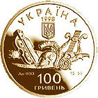 Coin of Ukraine Eneida A.jpg
