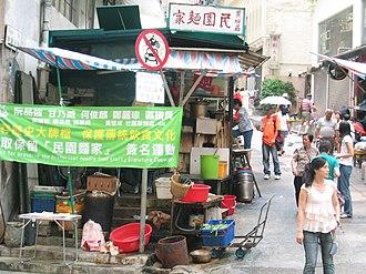 Dai pai dong - Image: Dai pai dong Central