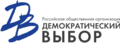 DemVybor-logo.png