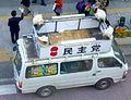 Democraticpartyofjapan-campaignvan-kashiwaarea-dec8-2012.jpg