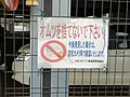 Diapers-warning-Fujimi-Nagoya.jpg