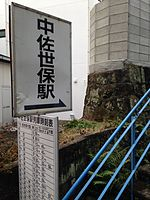 Direction Board of Naka-Sasebo Station 20141231.jpg