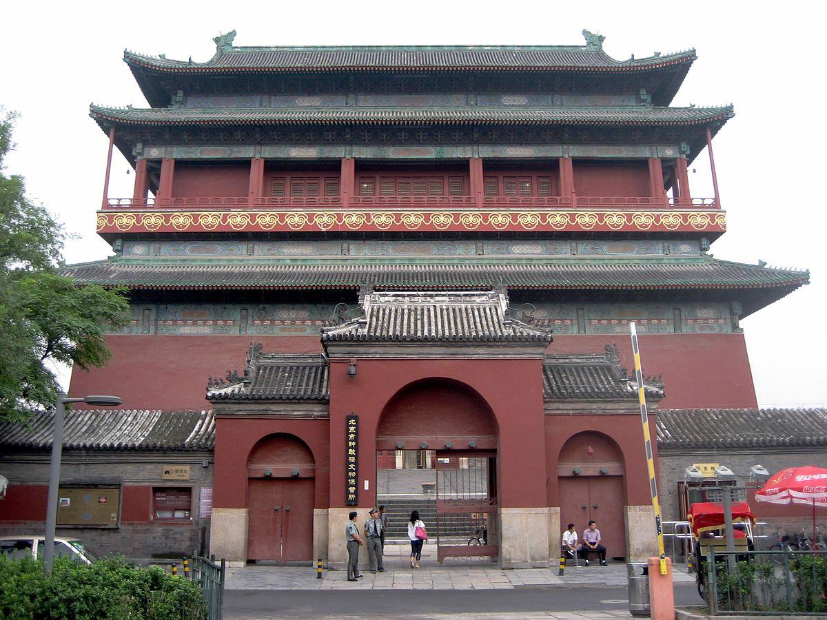 File:Drum Tower, Beijing (5062716555).jpg - Wikimedia Commons