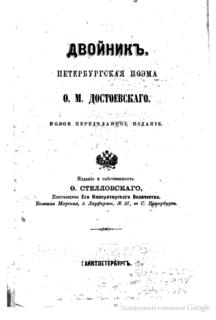 <i>The Double</i> (Dostoevsky novel)