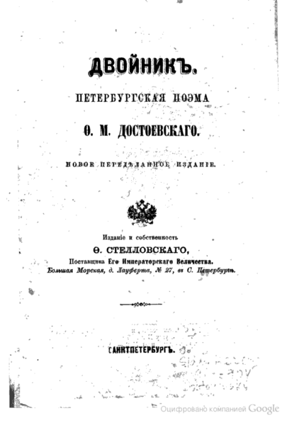 Image of the first print edition of The Double
