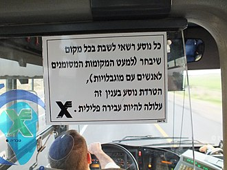 "Harassment - Notice to passengers posted behind bus driver, in Hebrew: ""Every passenger may take any seat they choose (excepting places marked for disabled persons); harassing a passenger in this regard may be a criminal offence""."