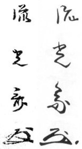 Ryūkōsai Jokei - Examples of the signatures of Ryūkōsai Jokei