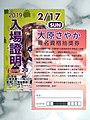 FF33 admission ticket and Sayaka Ohara's signature raffle ticket 20190217.jpg