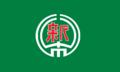 Flag of Shintoku Hokkaido.png