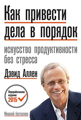 Getting Things Done Cover David Allen Igor Mann Ivanov i Ferber Publishers.jpg