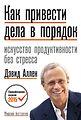 Getting Things Done Cover David Allen Igor Mann Ivanov i Ferber Publishers.jpg