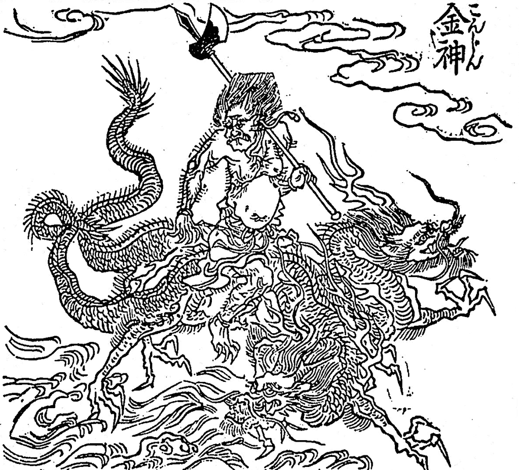 https://upload.wikimedia.org/wikipedia/commons/thumb/d/d3/God_of_Konjin.png/1024px-God_of_Konjin.png