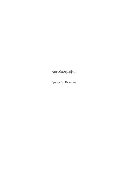 File:Grigor Parlichev Avtobiografija a4.pdf