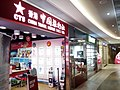 HK 上水匯 Sheung Shui Spot shop CTS China Travel Services Jan 2017 Lnv2.jpg
