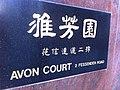 HK 九龍塘 Kln Tong 范信達道 2 Fessenden Road 雅芳園 Avon Court Oct-2011.jpg