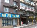 HK 天后廟道 11 Tin Hau Temple Road 僑興大廈 Kiu Hing Mansion shop property agent July-2012.jpg